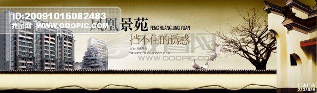 中国风复古地产围挡_广告牌
