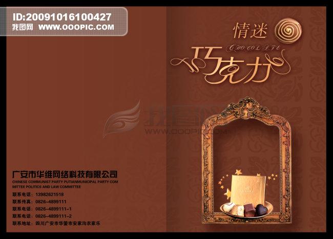 巧克力画册封面设计图下载