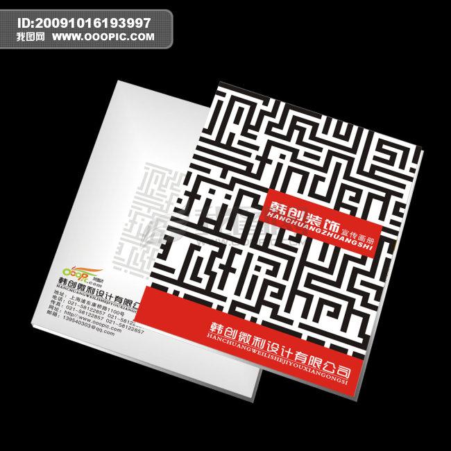 企业期刊封面模板