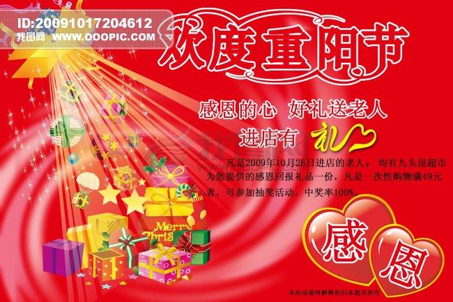 欢度重阳节宣传海报_商业海报