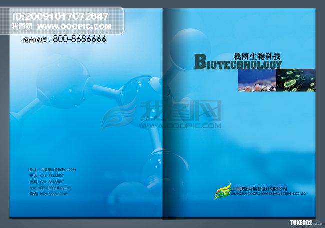 生物科技封面图片