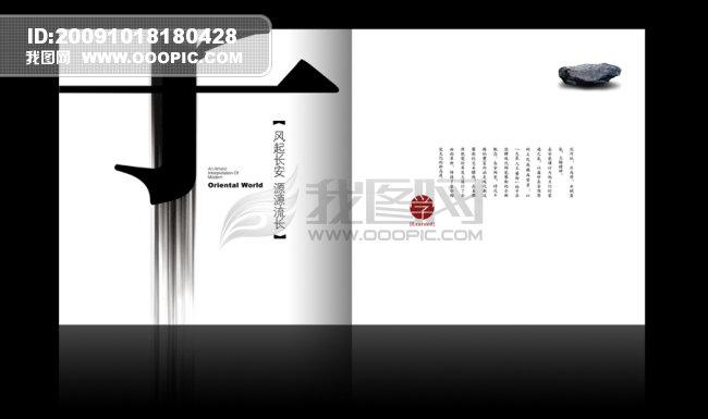 画册排版模板下载 画册排版图片下载