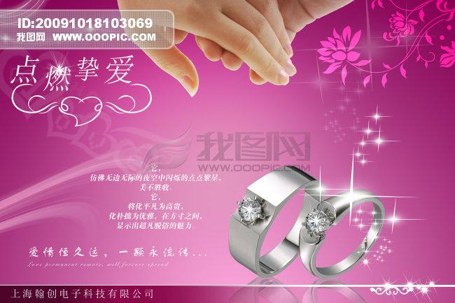珠宝首饰海报模板下载(图片编号:709623)_海报设计