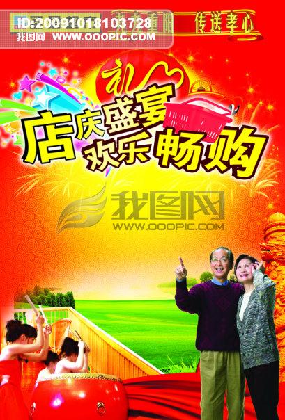 九九重阳节海报 超市九九重阳节海报 重阳节海报图片 重阳节超市海报