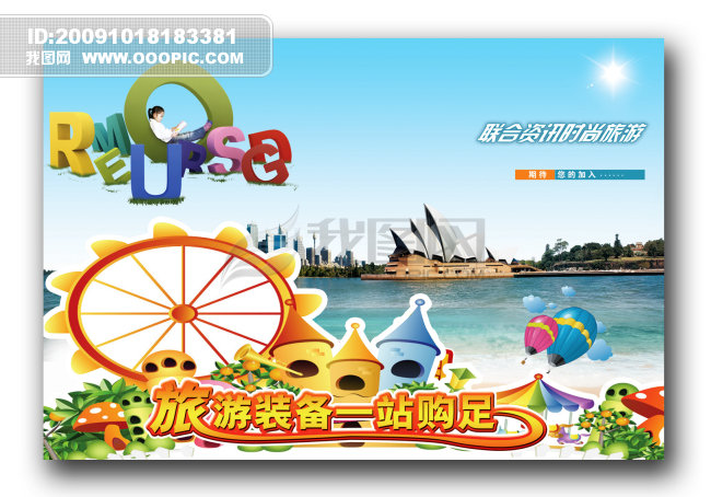 旅游人物 旅游宣传 旅游景点 旅游风景 儿童 儿童模板 儿童照片模板