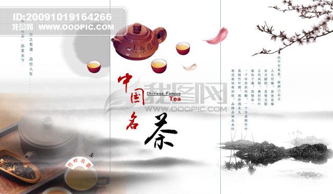 绿茶 文君 此种 有真意 蜿蜒 美丽 传品      包装设计 宣传单 设计