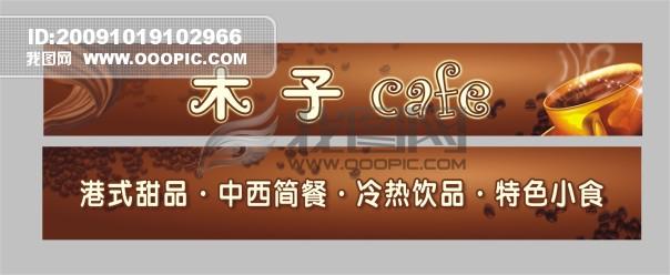 咖啡店招 招牌模板下载