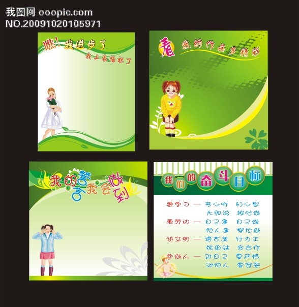 学校展板模板图片下载 模板 展板 学校形象墙 可爱儿童 美少女 花朵