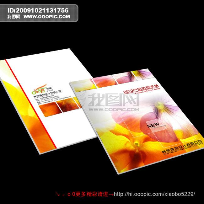企业画册封面 宣传画册 样本封面 产品画册 书籍封面设计素材 ps封面
