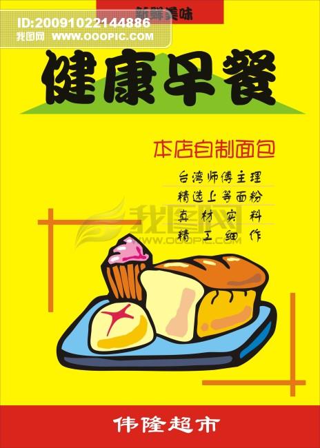手绘早餐宣传海报
