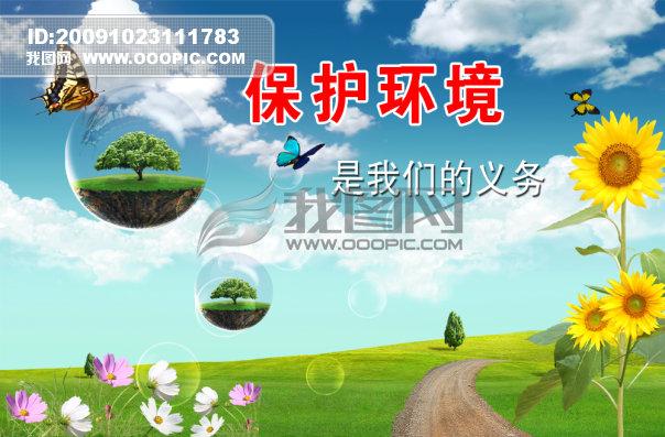 风景生态环境保护海报模板