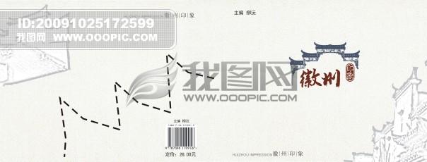 古建筑 传统 徽州 宏村 书籍设计