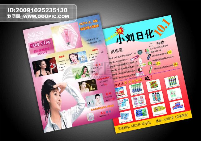 宣传单图片下载dm封面制作模板 dm封面设计模板 商超dm封面设计ps素材