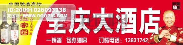 平面设计 海报设计 广告牌设计|模板 > 龙江家园形象店  下一张&nbsp