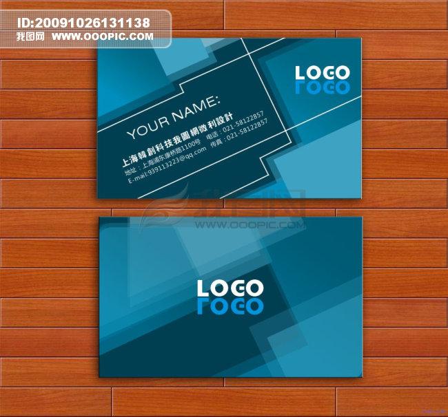 广告设计 设计 网络 网络科技 网络服务 网络服务名片 电子