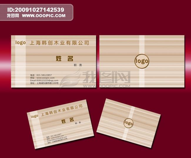 木业名片模板下载(图片编号:721967)