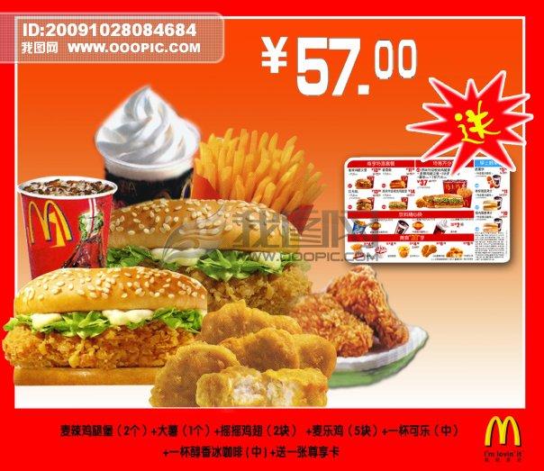 海报设计|宣传广告设计; 麦当劳套餐 汉堡 可乐 鸡翅; 麦当劳套餐模板