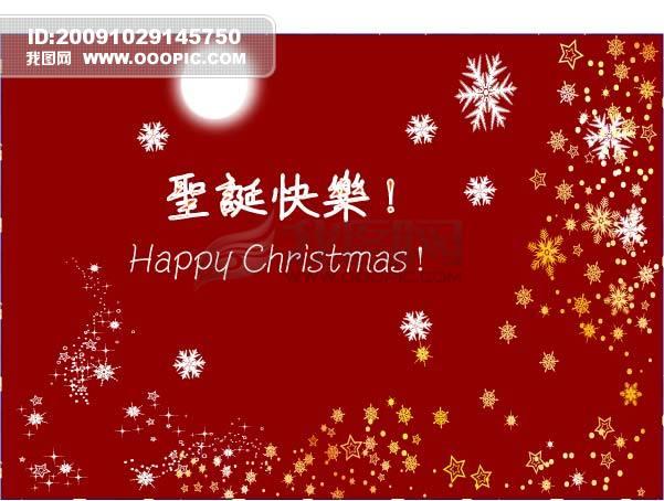 圣诞贺卡制作模板下载(图片编号:724451)