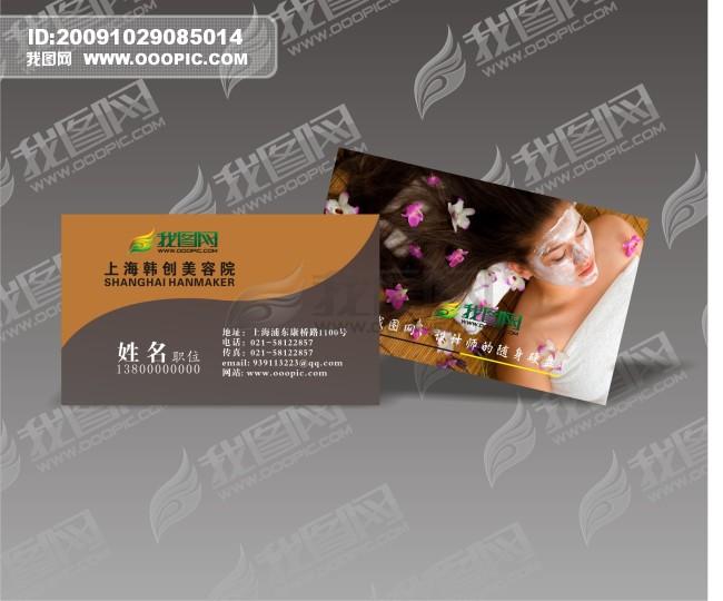 美容院名片模板下载 723887 美容美发名片 高档 二维码名片图片