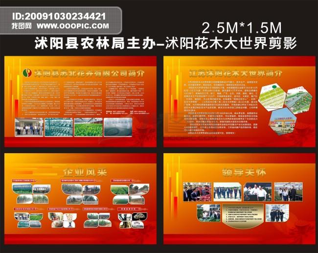 展板底图 展板模板ps素材 展板背景图片 展板底纹 版式 版式设计