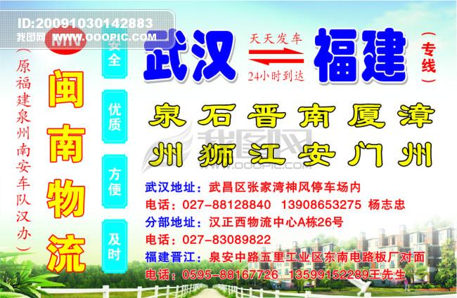 闽南物流公司模板下载 724645 促销 宣传广告