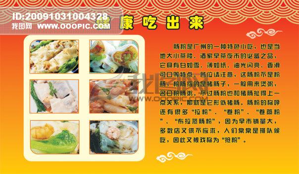 蒸粉 健康吃出来 小吃店肠粉 广州肠粉 透明肠粉 瘦肉肠粉 滋味 滑口