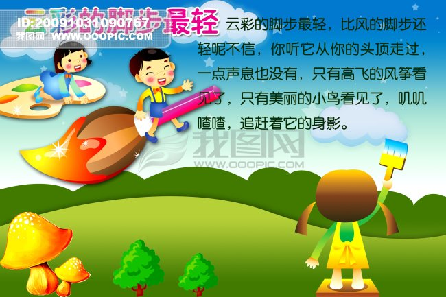 卡通图片幼儿园展板幼儿园宣传栏孩子小孩
