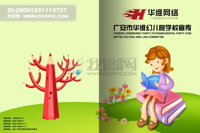 小学教育画册封面设计图下载