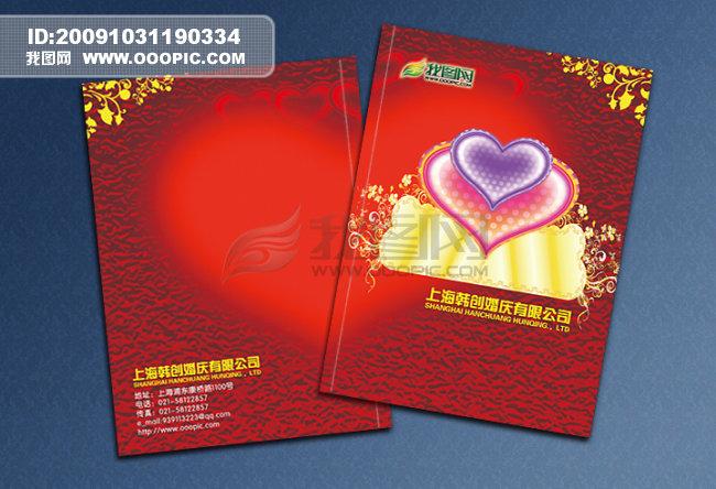 [psd]婚庆公司画册封面设计下载