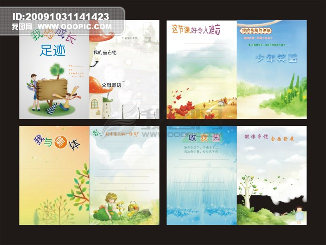 设计稿 企业画册|招商|房地产画册 教育画册设计(封面) > 一年级同学