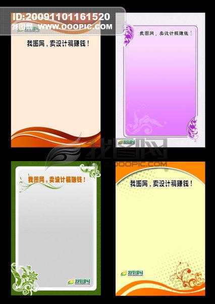 x展架模板 易拉宝模板 展板样板 展板背景 展板素材 展板设计 展板