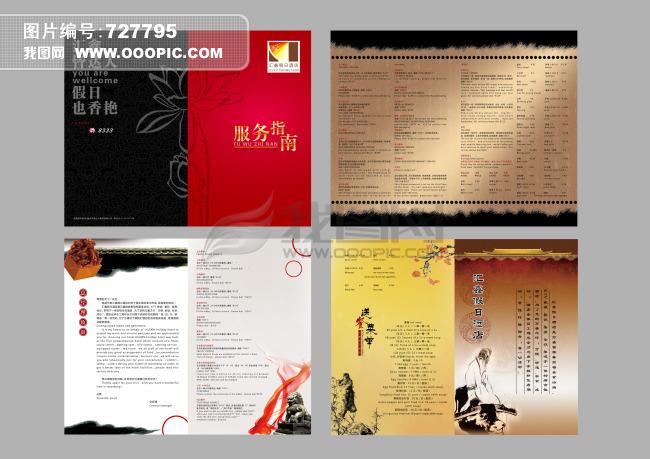 平面设计 画册设计 企业画册(整套) > 汇鑫假日酒店服务指南a  下一张