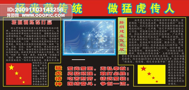 文化黑板报模板下载 文化黑板报图片下载军人文化黑板报