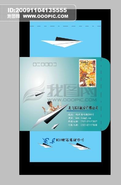 平面设计 vip卡|名片模板 其他卡类模板 > 航天公司信封设计  下一张