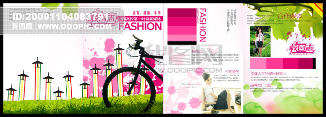 校园杂志_折页设计模板