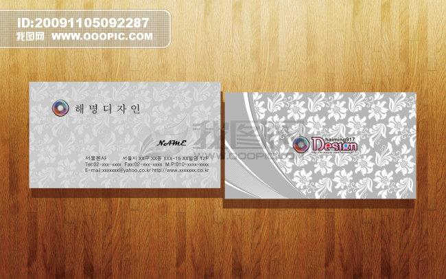 服装纺织行业名片模板下载(图片编号:729675)