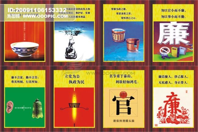 風景 蜻蜓 蘆葦 石頭 廣告設計模板 其他模版 源文件庫 官 政府廉政