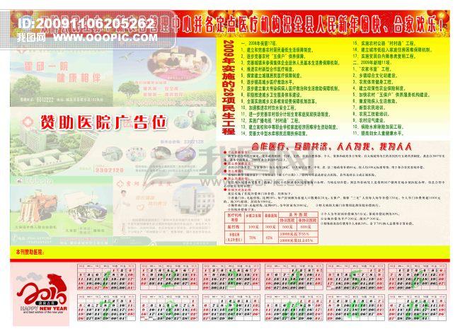 实用 新农合 日历模板下载 731970 促销 宣传广告 -DM广告 实用 新农