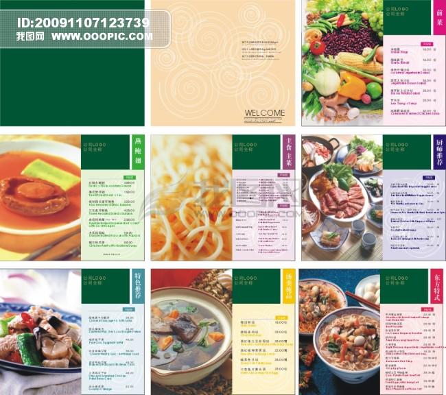 菜谱菜单设计模板
