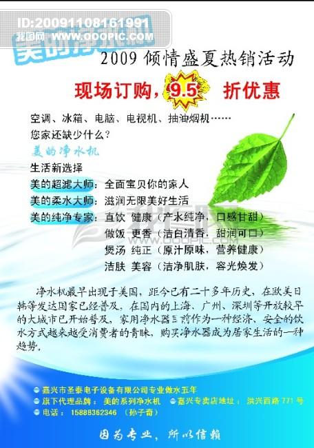 纯净水宣传单_其他海报