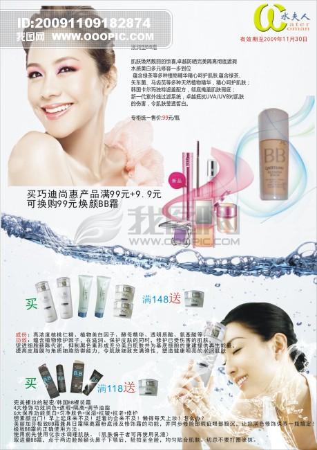 化妆品宣传单 化妆品宣传单 宣传单 彩页 折页 dm设计 微高清图片