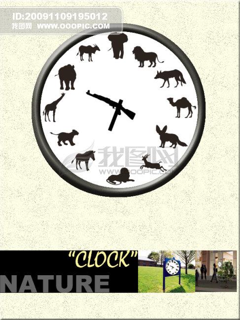 人与自然海报设计, 保护动物