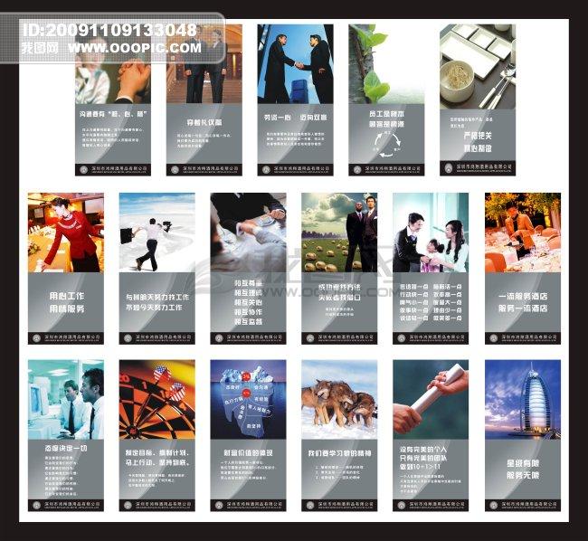 企业文化x架模板下载(图片编号:735416)_企业展板设计