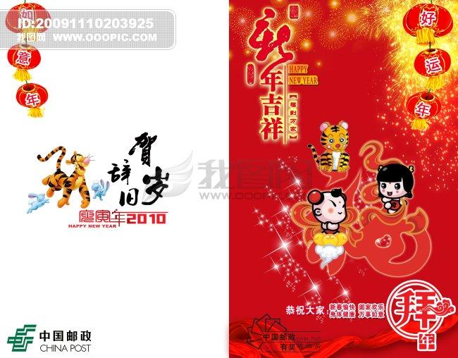 2010年新年贺卡_贺卡/明信片