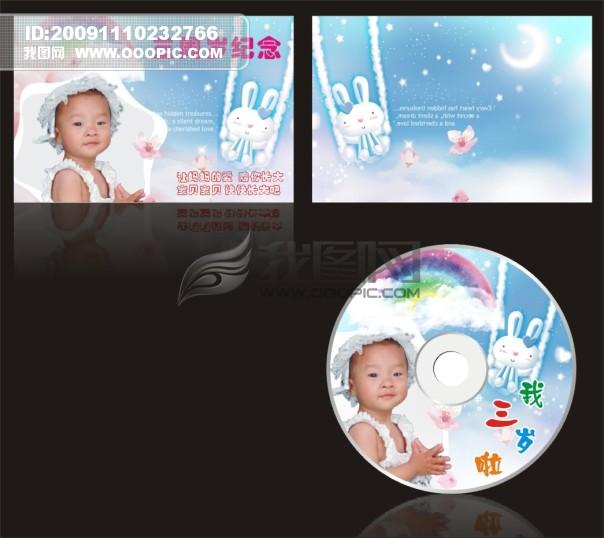 模版 版式 设计      光盘封面设计模版 光盘封面设计 儿童 婴儿 可爱