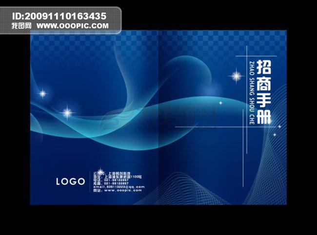 招商手册模板下载(图片编号:737036)