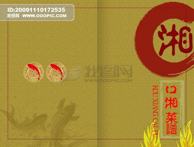 [psd]湘菜菜谱封面 菜谱封面设计 菜谱画册封面下载