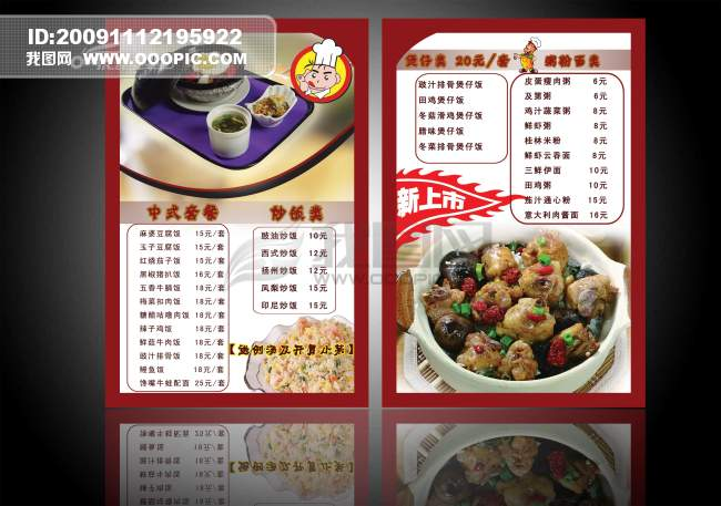 菜谱2p_其他菜单食谱_菜单|菜谱大全|菜谱设计模板