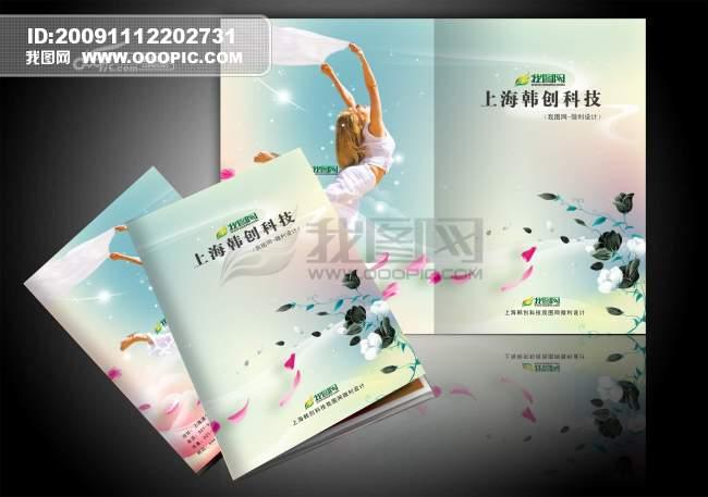 it行业画册设计 广告设计画册设计 工程机械画册设计 美容美发画册图片