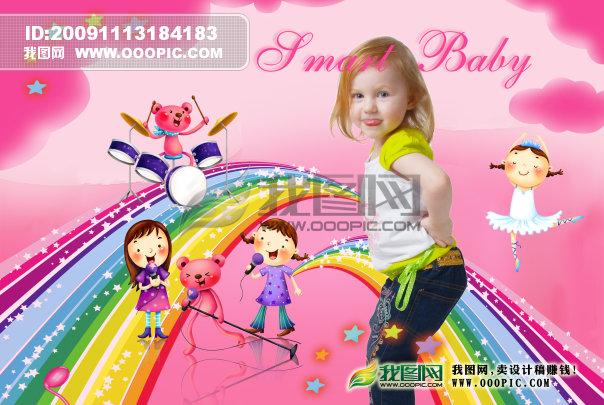 高清晰经典可爱儿童相册模板psd源文件